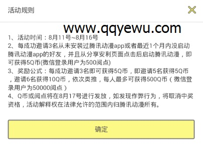 腾讯动漫邀请下载安装送QB_每人最多500QB
