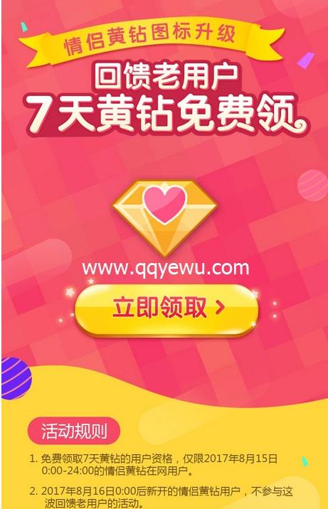 情侣老用户回馈100%免费领7天黄钻 仅限今天