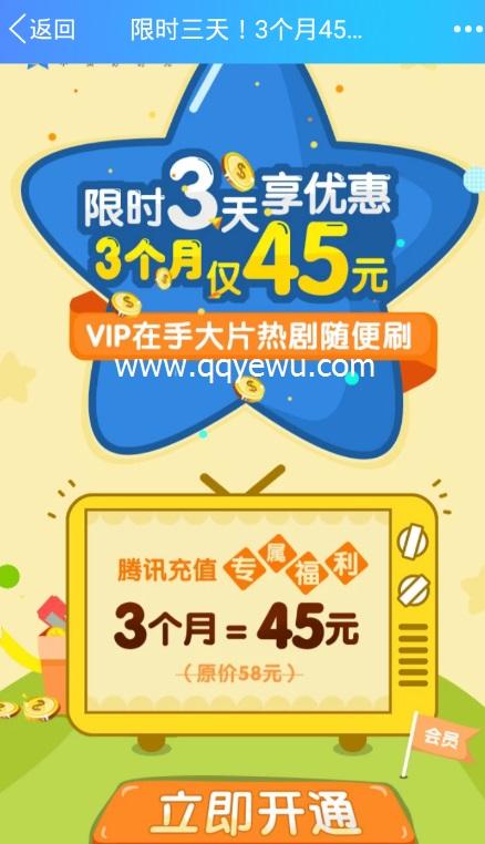 腾讯视频VIP限时3天享优惠 3个月仅45元