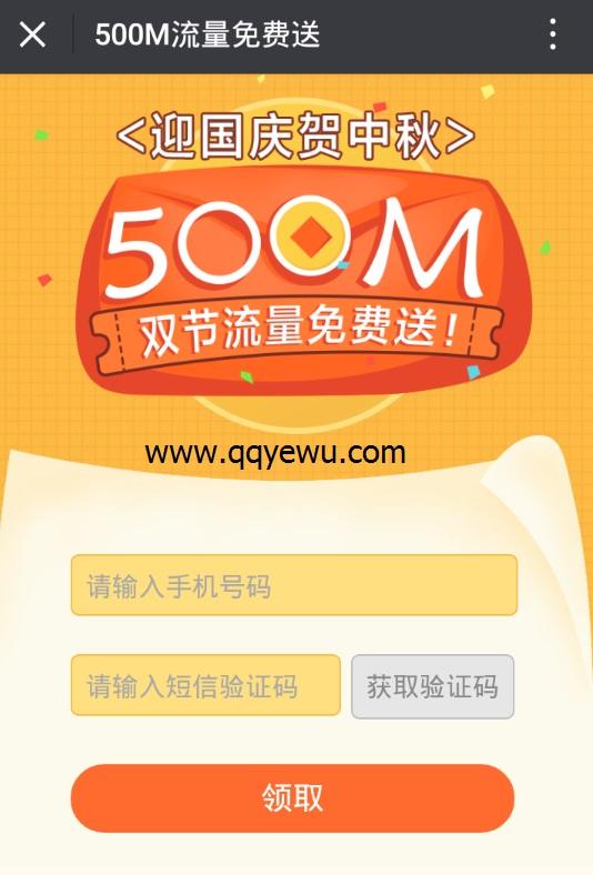 新浪微博关注中国联通100%送500M全国流量包