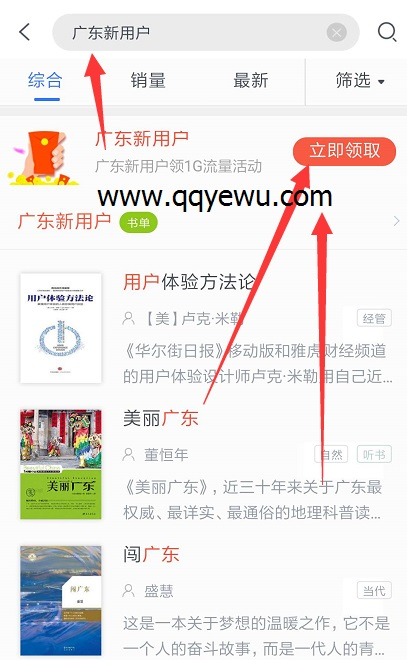 咪咕阅读bug无限撸1G广东移动流量