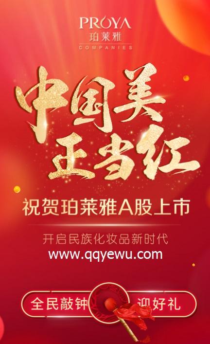 珀莱雅庆A股上市全民敲钟抽1-18元微信红包