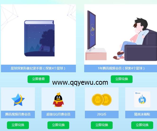 QQ浏览器趣探索兑超会 20QB 腾讯视频VIP等 附代码