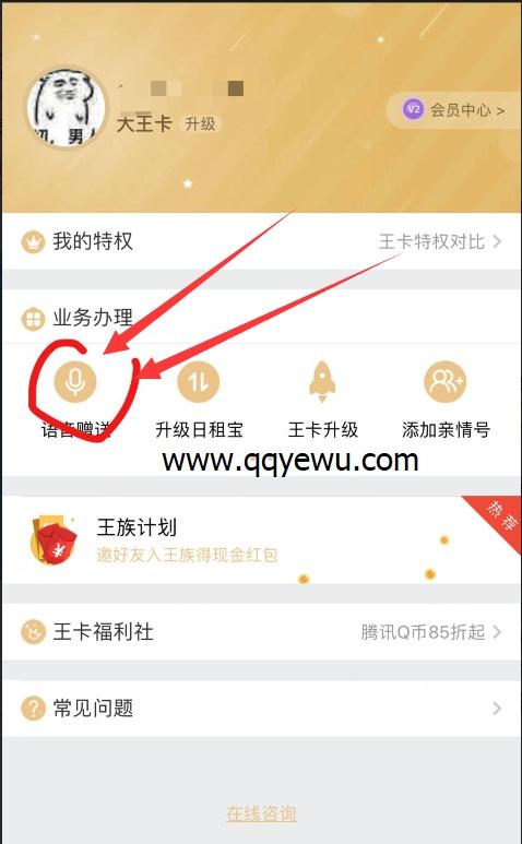腾讯王卡免费升级100分钟通话 天王卡800分钟语音