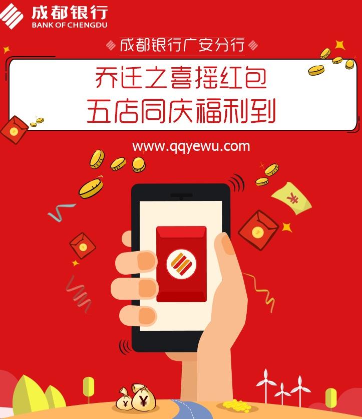 成都银行广安分行乔迁抽最少1元微信红包