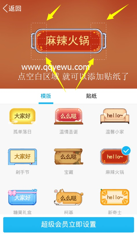 超级会员免费设置QQ聊天气泡贴纸
