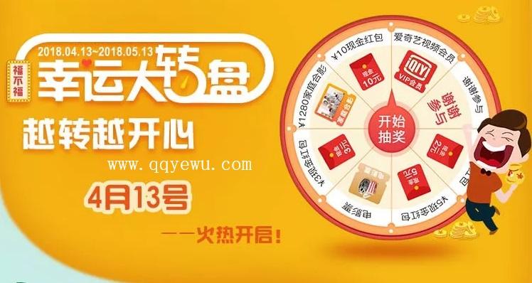 上海银行成都分行大转盘抽2-10元微信红包