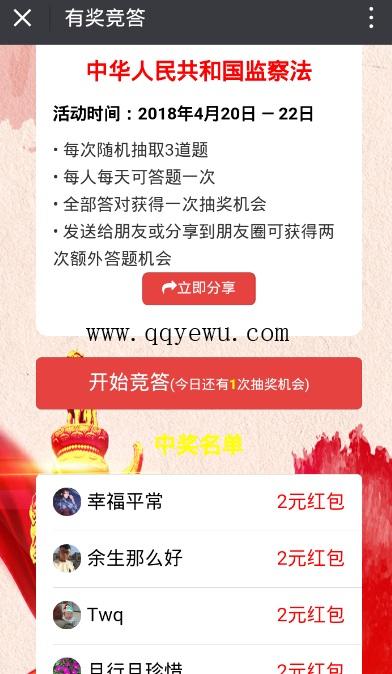 安吉县总工会监察法答题送微信红包