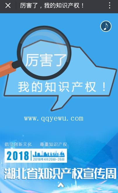 湖北省知识产权局有奖问答送1-20元微信红包