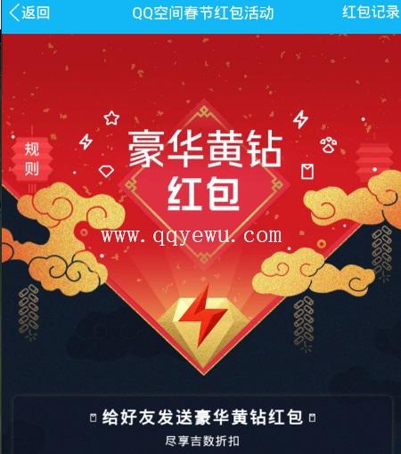 QQ黄钻5级以上免费送好友黄钻 能送30个好友