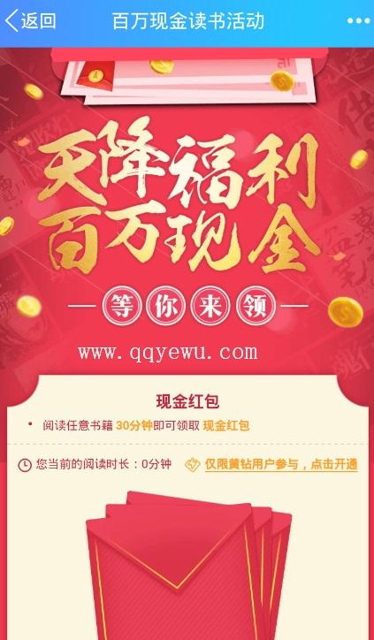 qq黄钻免费领取0.5-10元qq红包 百万现金读书