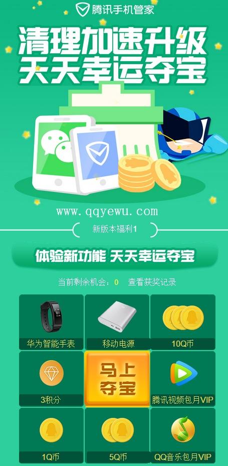 手机管家app微信登录扫码参与活动,活动有几种参与方法,一个抽奖,一个