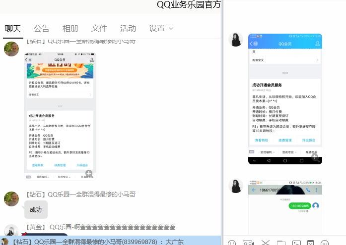 联通qq会员开通代码_联通免费开通QQ会员短信代码[更新]每月领QQ会员 - QQ业务乐园