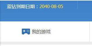 网上流传的蓝钻2040年8月5日到期和微云当天到期方法-陈建长博客 - 关注创业者、自媒体人和站长电商运营的网站