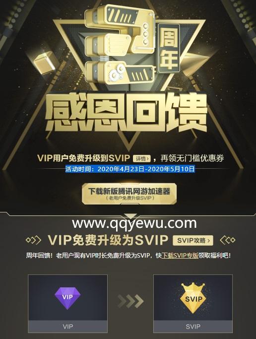 腾讯网游加速器VIP用户免费升级为SVIP会员