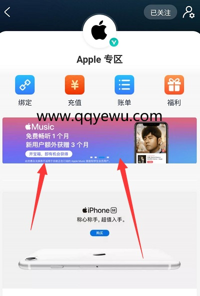 IOS苹果用户免费得1-4个月Music会员
