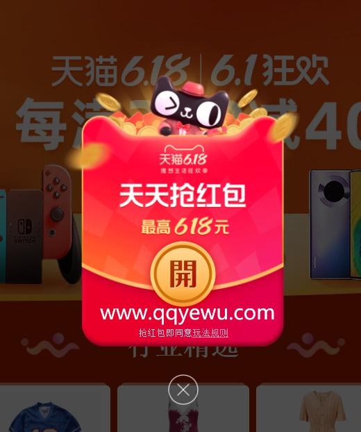 天猫618无门槛超级红包100%领取 最高618元