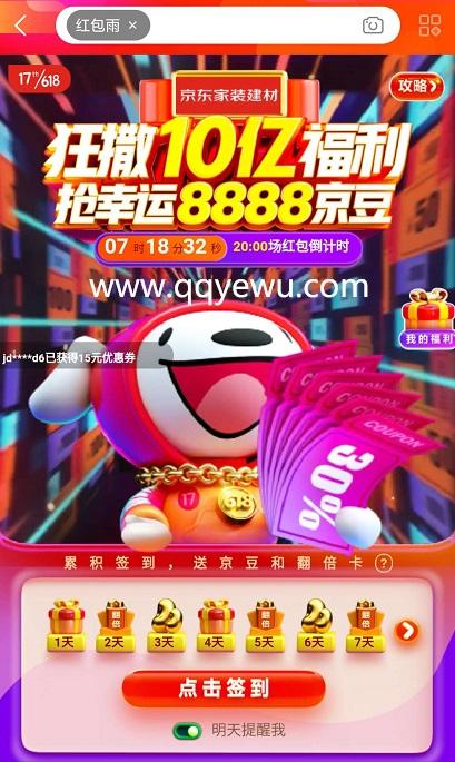 京东618红包雨和品牌狂欢城狂撒10亿福利