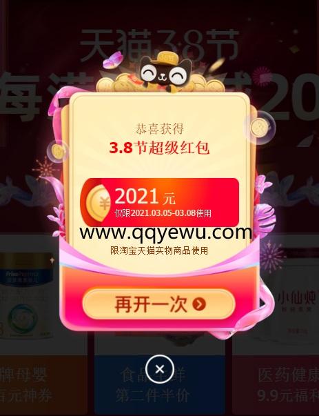2021淘宝天猫3.8节超级红包每天领 最高2021元