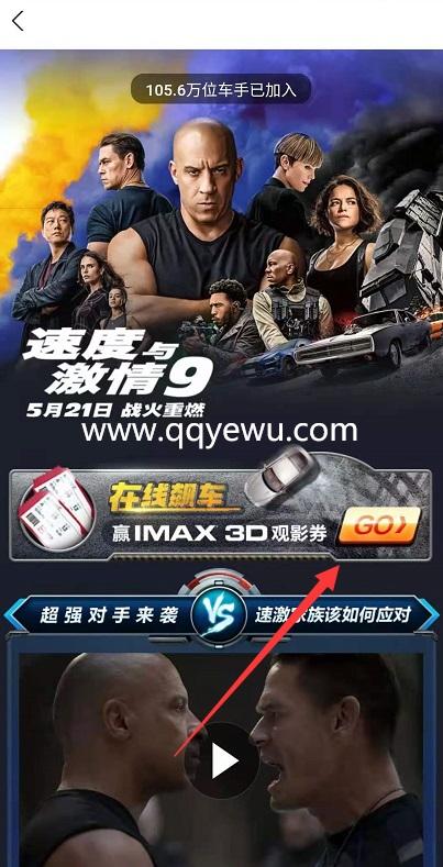 支付宝速激IMAX票免费领15元电影代金券