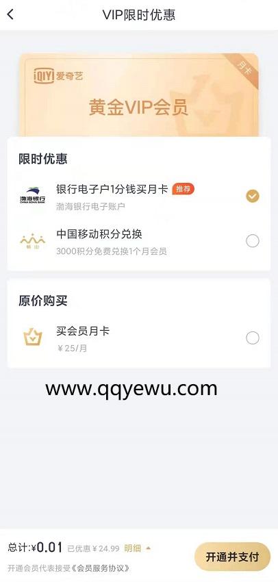 0.01元开爱奇艺黄金会员月卡 需注册渤海银行电子