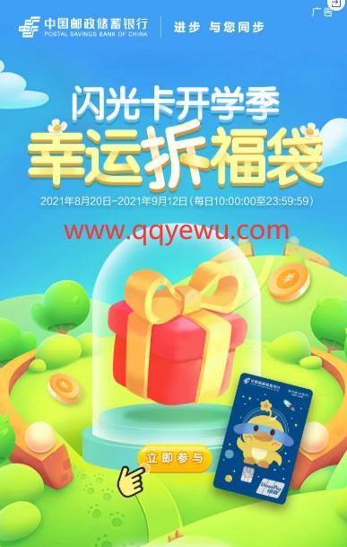 邮储闪光卡开学季福袋送腾讯视频QQ豪绿等