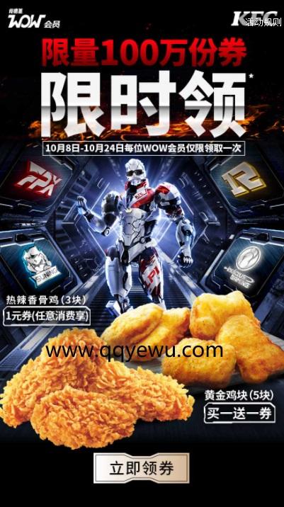 免费领KFC热辣香骨鸡1元券+黄金鸡块买1送1券