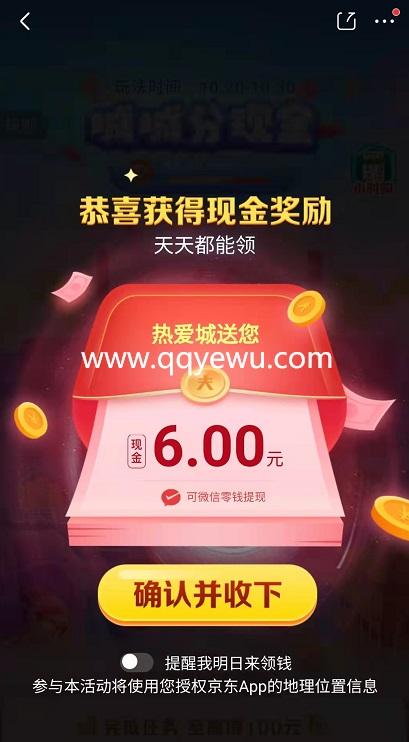 京东城城分现金 每天领最高66元微信红包